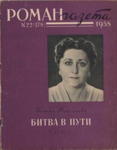 Роман-газета 1958 №22