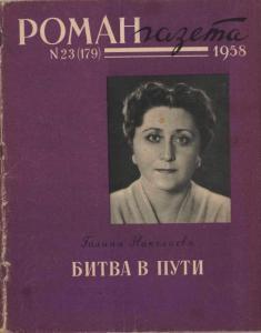 Роман-газета 1958 №23