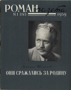 Роман-газета 1959 №01