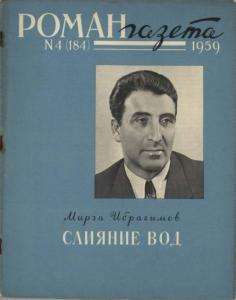Роман-газета 1959 №04