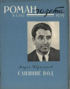 Роман-газета 1959 №05