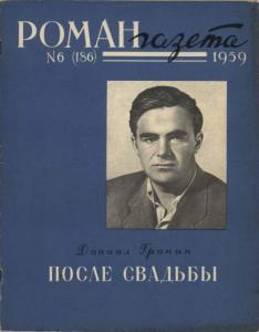 Роман-газета 1959 №06