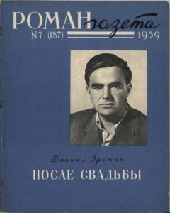 Роман-газета 1959 №07