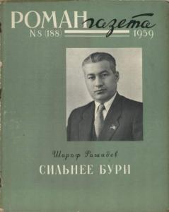 Роман-газета 1959 №08