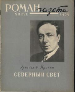 Роман-газета 1959 №11