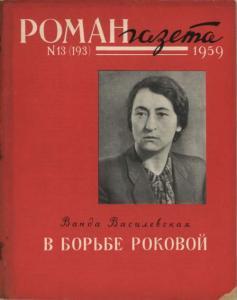 Роман-газета 1959 №13