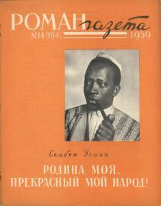 Роман-газета 1959 №14