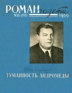 Роман-газета 1959 №15
