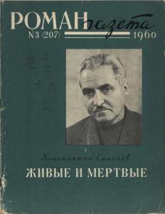 Роман-газета 1960 №03