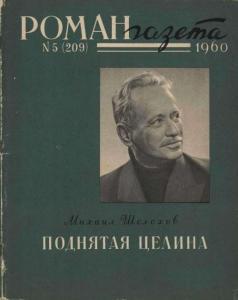 Роман-газета 1960 №05