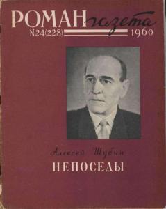 Роман-газета 1960 №24