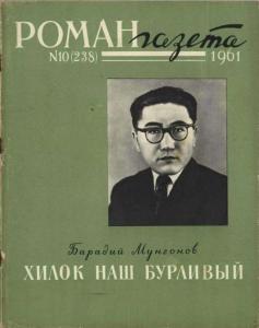 Роман-газета 1961 №10