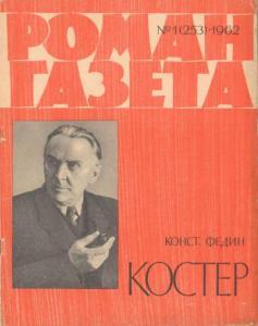 Роман-газета 1962 №01