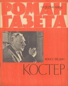 Роман-газета 1962 №02