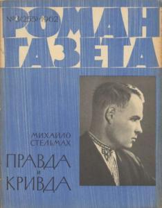 Роман-газета 1962 №03