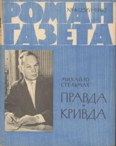 Роман-газета 1962 №04