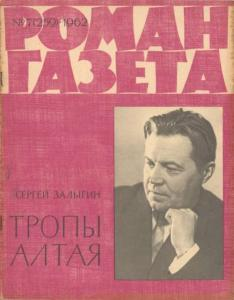 Роман-газета 1962 №07