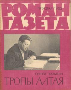 Роман-газета 1962 №08