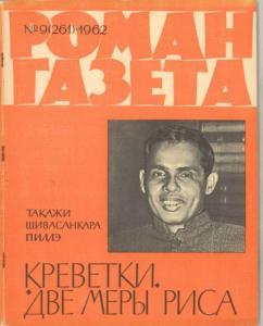 Роман-газета 1962 №09