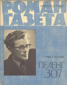 Роман-газета 1962 №10