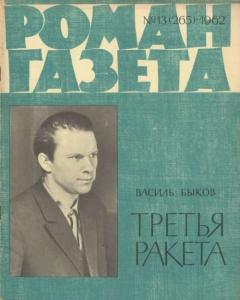 Роман-газета 1962 №13