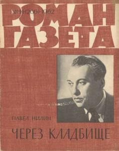 Роман-газета 1962 №14