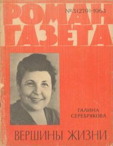 Роман-газета 1963 №03