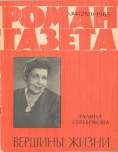 Роман-газета 1963 №04