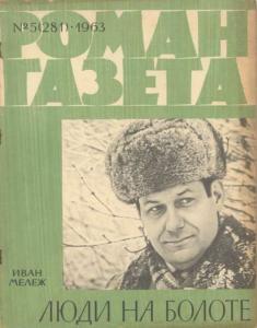 Роман-газета 1963 №05