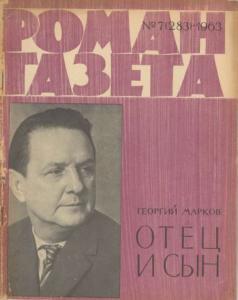 Роман-газета 1963 №07