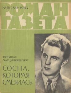Роман-газета 1963 №08