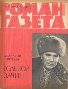 Роман-газета 1963 №12