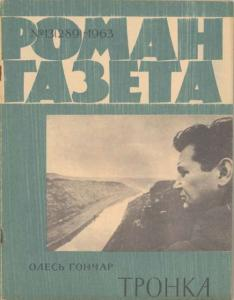 Роман-газета 1963 №13