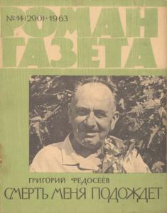 Роман-газета 1963 №14