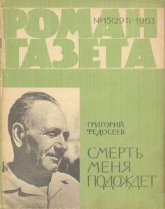 Роман-газета 1963 №15