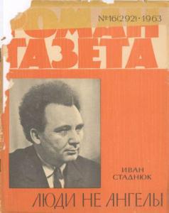Роман-газета 1963 №16