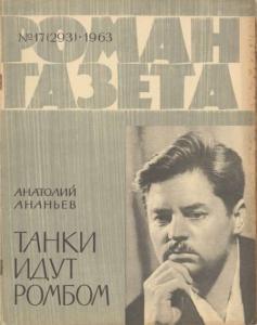 Роман-газета 1963 №17
