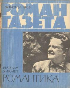 Роман-газета 1963 №19