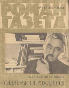 Роман-газета 1964 №01