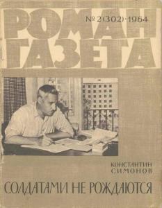 Роман-газета 1964 №02