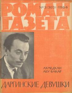 Роман-газета 1964 №03