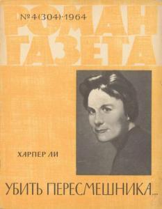 Роман-газета 1964 №04