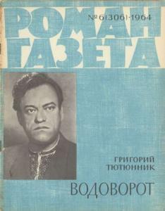 Роман-газета 1964 №06