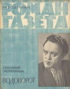 Роман-газета 1964 №07