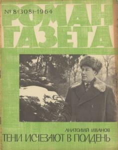 Роман-газета 1964 №08