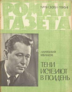 Роман-газета 1964 №09