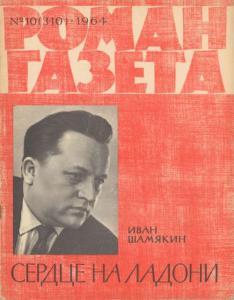 Роман-газета 1964 №10