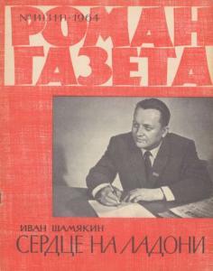 Роман-газета 1964 №11