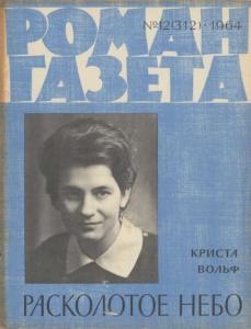 Роман-газета 1964 №12