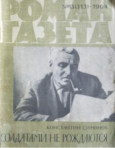 Роман-газета 1964 №13